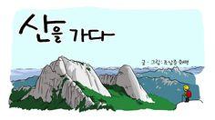 [생활 웹툰] 산을 가다 - #1 프롤로그
