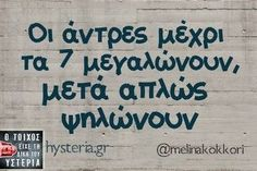 Funny Greek Quotes, Greek Memes, Text Quotes, Sarcastic Quotes, Magic Words, True Words, Just For Laughs, Funny Moments, Funny Photos