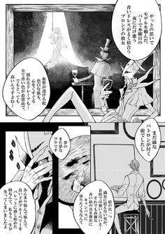 たいやき🍋ヌ45ab🍑原稿70% (@taiyaki0825) さんの漫画 | 148作目 | ツイコミ(仮) Work On Yourself, Twitter Sign Up, Shit Happens, Manga, Manga Comics