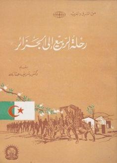 رحلة الربيع إلى الجزائر (من الشرق والغرب)