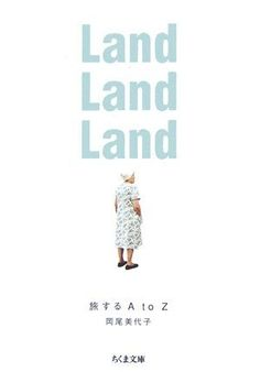 Land Land Land―旅するA to Z (ちくま文庫) 岡尾 美代子, http://www.amazon.co.jp/dp/4480422994/ref=cm_sw_r_pi_dp_Ae4-rb0V9QJ6N