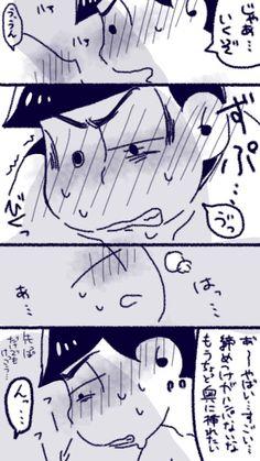 【夜の夢松】『カラとかのぴの初夜』(おそまつさんまんが)