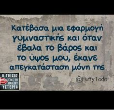 Click this image to show the full-size version. Funny Greek Quotes, Greek Memes, Funny Picture Quotes, Sarcastic Quotes, Funny Quotes, Favorite Quotes, Best Quotes, Funny Statuses, English Quotes