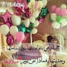14 Best ميلاد Images Happy B Day Happy Birthday Happy