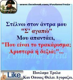 Αχαχαχαχαχααα Funny Shit, Funny Stuff, Greek Quotes, Greeks, Laugh Out Loud, Crying, Tiffany, Funny Quotes, Jokes