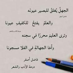 Article Grammar, Arabic Quotes, Allah, Wisdom, Math, News, Words, Crochet, Nature