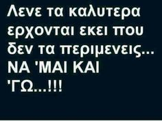 Funny Greek, Greek Quotes, True Words, Funny Images, Picture Quotes, Sarcasm, Just In Case, Me Quotes, Jokes