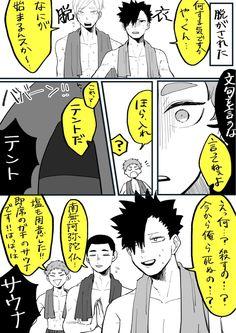 Haikyuu Nekoma, Kuroo, Kenma, Haikyuu Anime, Little Giants, Hetalia, Comics, Twitter, Cartoons