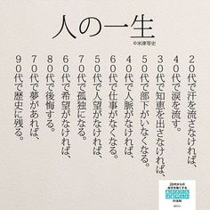 それぞれの年代で頑張るべきこと Wise Quotes, Words Quotes, Inspirational Quotes, Sayings, Favorite Words, Favorite Quotes, Japanese Quotes, Famous Words, Happy Words