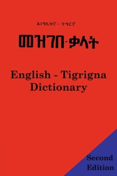 English - Tigrigna Dictionary by Abdel Rahman