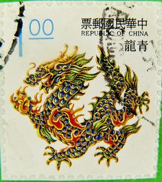 Stamp: Blue dragon (representing Spring, wood and the East) (Taiwan (Republic of China)) (Lucky Animals) Mi:TW 2151 Taiwan, Dragons, Stamp Dealers, Year Of The Dragon, Going Postal, Postage Stamp Art, Blue Dragon, Water Dragon, Stamp Printing