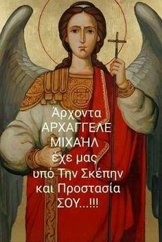 Saint Name Day, Greek Icons, Pray Always, Orthodox Christianity, Archangel Michael, Orthodox Icons, Christian Faith, Holidays And Events, Holy Spirit