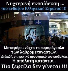 Πιο ξεφτίλα δεν γίνεται! Φορτηγό του ελληνικού στρατού κουβαλάει και ξεφορτώνει νύχτα τα συμπράκαλα των λ@θρομεταναστων – Σε λίγο θα τους κάνουν και… (ΦΩΤΟ) – Makeleio.gr