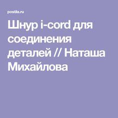 Шнур i-cord для соединения деталей // Наташа Михайлова