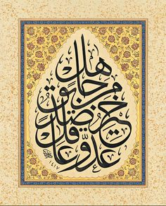 DesertRose,,, TURKISH ISLAMIC CALLIGRAPHY ART by OTTOMAN CALLIGRAPHY