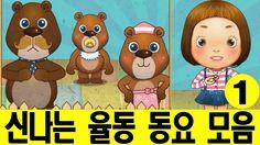 동요 모음 1 - 곰세마리 외 57분 (하늘이와 바다의 신나는 율동 동요 메들리) - Korean Children Song Med...