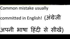 Common mistake usually committed in English!  (अंग्रेजी को अपनी भाषा हिं...