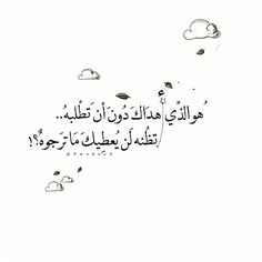 Write with Cricut Explore Air / Guide on how to write with the cricut explore air Quran Quotes Love, Islamic Love Quotes, Muslim Quotes, Islamic Inspirational Quotes, Religious Quotes, Wisdom Quotes, Words Quotes, Life Quotes, Arabic Quotes