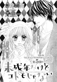 Miseinen Dakedo Kodomo Ja Nai Vol.1 Ch.5 Page 5 - Mangago