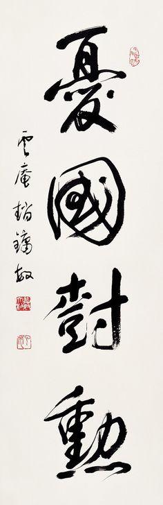 운암 조용민에 대한 이미지 검색결과 Buda Zen, Chinese Calligraphy, Chinese Painting, Script, Asian, Script Typeface, Scripts