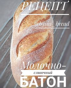 Artisan, Food And Drink, Baking, Recipes, Bagel Pizza, Pizza, Bread, Patisserie, Rezepte