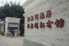 寂靜的單車世界: 單車環中國第143日 白蕉鎮到開平