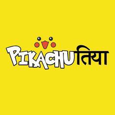 Words i love Pikachutiya Apoorva Yadav Funny Quotes In Hindi, Funny Attitude Quotes, Desi Quotes, Sarcastic Quotes, Life Quotes, Attitude Status, Mood Quotes, Badass Captions, Funny Captions