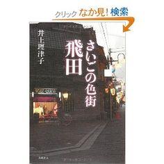 とても面白い。色街の風俗文化を探ったノンフィクション。    遊郭の名残をとどめる大阪の色街飛田。今でも半ば公然と売春が行われているこの場所を女性フリーライターが、10年かけて地道に取材を重ねた。原則取材拒否の街だから真正面からは入れない。最初は飛田をお客として利用した男性に話を聴いて回る。飛田の飲み屋の常連になり内部に人脈をつくる努力もする。もちろん「店」にも潜入し女の子の話も聞く。