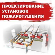 Проектирование пожаротушения Air Conditioning Repair Service, Gym Equipment, Conditioner, Workout Equipment