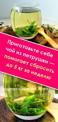 Приготовьте себе чай из петрушки - помогает сбросить до 5 кг за неделю #чай #петрушка #нпиток #настой #детокс #похедение #лишнийвес #сбросить Nutrition Quotes, Nutrition Plans, Bebidas Detox, Lose Weight, Weight Loss, Slim Body, Fun Drinks, Health Remedies, Health And Beauty