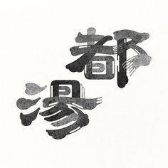 文字渦で文字酔い 目を閉じると言霊のエコー . Typo Design, Word Design, Graphic Design Typography, Design Web, Icon Design, Graphic Art, Japanese Typography, Vintage Typography, Typography Poster
