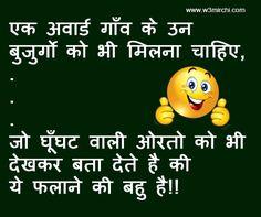 Latest Joke in Hindi Latest Funny Jokes, Funny Jokes In Hindi, Funny Quotes, Funny Videos For Kids, Funny Kids, New Year Jokes, Funny Images, Funny Pictures, Hd Images