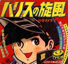 Anime Songs, Old Tv Shows, Manga Games, Retro Look, Anime Style, Japanese Art, Manga Anime, Pop Culture, Childhood