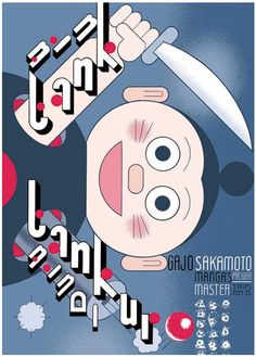 In Presspop put out a hardcover slipcase volume collecting Tank Tankuro by Gajo Sakamoto, the first time the pre-World War II robot manga from 1934 Chris Ware, Books To Read Online, Read Books, Bd Comics, Robot, It Works, Family Guy, Japan, Reading