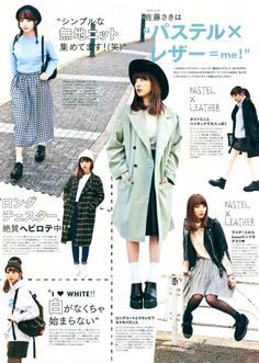 Japanese Zipper Magazine 日本雜誌 原宿系 青文字系