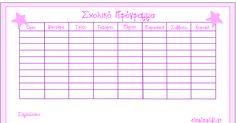 σχολικό πρόγραμμα by eimaipaidi.gr.pdf