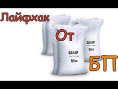 Лайфхак Как Открыть Сахар 50 кг В Мешках от Канала Белорусское Пчеловодство