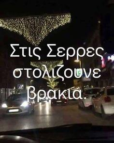 🔝🔝 Greek Memes, Funny Greek, Greek Quotes, Funny Picture Quotes, Funny Photos, Funny Memes, Jokes, Funny Shit, Funny Stuff