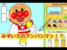 アンパンマンアニメおもちゃ アンパンマンゲーム ぬりえで遊ぼう!!
