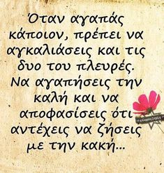 Unique Quotes, Love Quotes, Feeling Loved Quotes, Greek Culture, Greek Quotes, Great Words, Good Vibes, Spirituality, Advice