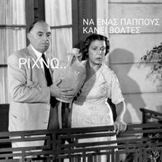 Funny Greek Quotes, Funny Quotes, Funny Images, Funny Pictures, Just For Fun, Picture Video, Jokes, Memories, Couple Photos