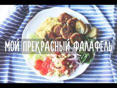 Как приготовить фалафель? | Веганский рецепт - YouTube