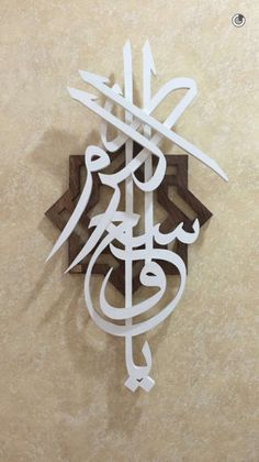 نقشة شوقه: من الأعمال الرائعة للأستاذ حسنين الرمل Arabic Calligraphy Art, Arabic Art, Calligraphy Alphabet, Learn Calligraphy, Islamic Wall Decor, 3d Cnc, Arabic Design, Wall Art Designs, Kirigami