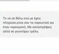 Saving Quotes, Greek Quotes, How Are You Feeling, Feelings, My Love, Words, Horse