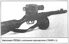 ППШ с ночным прицелом 1943