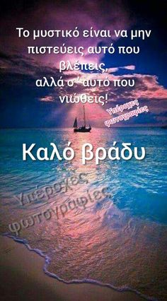 Greek Quotes, Wish, Inspirational Quotes, My Love, Tattos, Pink Roses, Gifts, Inspiring Sayings, Life Coach Quotes
