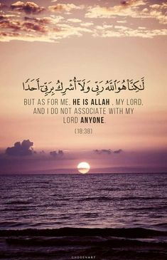 Allah is my lord Beautiful Names Of Allah, Beautiful Quran Quotes, Quran Quotes Love, Quran Quotes Inspirational, Allah Quotes, Islamic Love Quotes, Muslim Quotes, Quran Sayings, Quran Karim