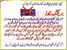 ہوشیار پاکستانیو