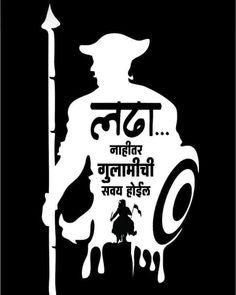 Image may contain: text Lord Shiva Hd Wallpaper, Krishna Wallpaper, History Tattoos, Life Tattoos, Shivaji Maharaj Quotes, Shivaji Maharaj Painting, Calligraphy Wallpaper, Shivaji Maharaj Hd Wallpaper, Marathi Calligraphy