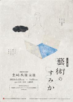 "akira-kusaka-illustration: ""© Akira Kusaka flyer design by Akira. Japan Graphic Design, Japan Design, Graphic Design Branding, Graphic Design Posters, Graphic Design Illustration, Poster Art, Typography Poster, Design Brochure, Flyer Design"